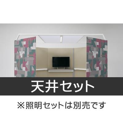 ドレープ ミーティングブース スタジオタイプ用 天井セット ネオホワイト