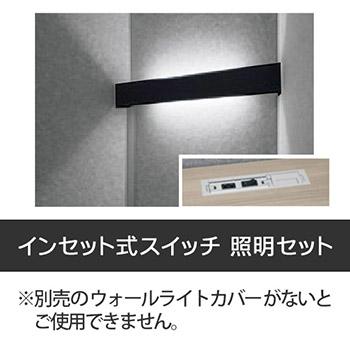ドレープ用 インセット式スイッチ 照明セット 昼白色 アッパーダウン ブラック