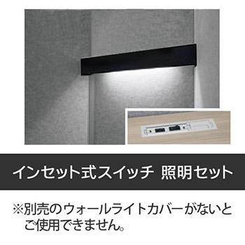 ドレープ用 インセット式スイッチ 照明セット 昼白色 ダウンのみ ブラック