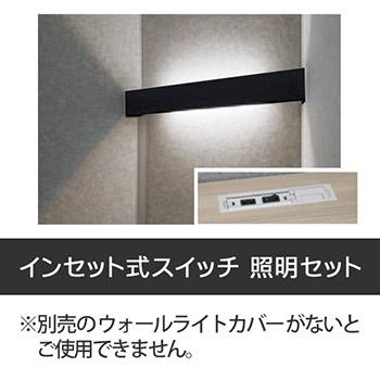 ドレープ用 インセット式スイッチ 照明セット 温白色 アッパーダウン ブラック
