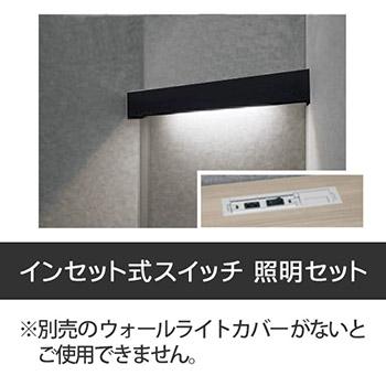 ドレープ用 インセット式スイッチ 照明セット 温白色 ダウンのみ ブラック