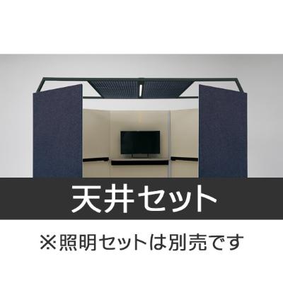 ドレープ ミーティングブース ソファータイプ用 天井セット ブラック