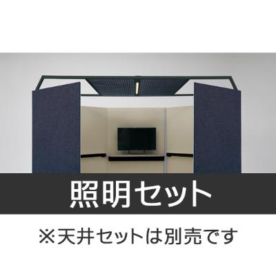 ドレープ ミーティングブース用 インセット式スイッチ 照明セット 温白色 ライン照明 ブラック