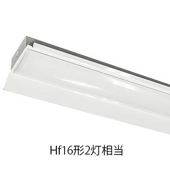 エコリカ LEDベースライト 反射笠 Hf16形2灯相当