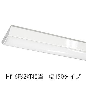 エコリカ LEDベースライト 逆富士 Hf16形2灯相当 W150