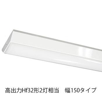 エコリカ LEDベースライト 逆富士 高出力Hf32形2灯相当 W1