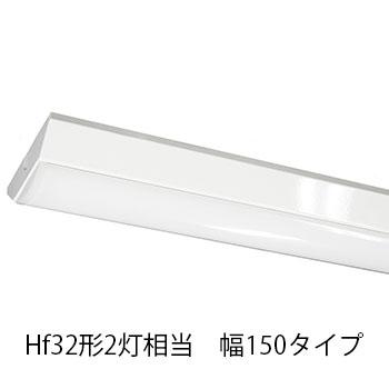 エコリカ LEDベースライト 逆富士 Hf32形2灯相当 W150