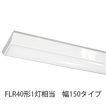 エコリカ LEDベースライト 逆富士 FLR40形1灯相当 W150