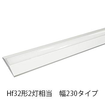 エコリカ LEDベースライト 逆富士 Hf32形2灯相当 W230