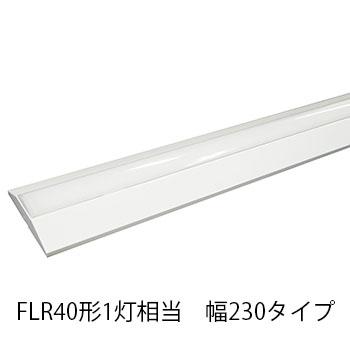 エコリカ LEDベースライト 逆富士 FLR40形1灯相当 W230