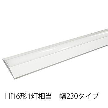 エコリカ LEDベースライト 逆富士 Hf16形1灯相当 230