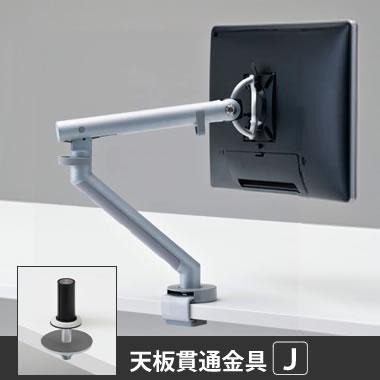 フロー モニターアーム 天板貫通金具 シルバー