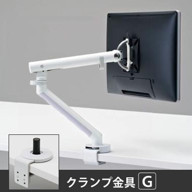 フロー モニターアーム 天板クランプ金具G ホワイト