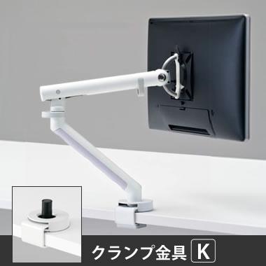 フロー モニターアーム 天板クランプ金具K トップマウント ホワイト