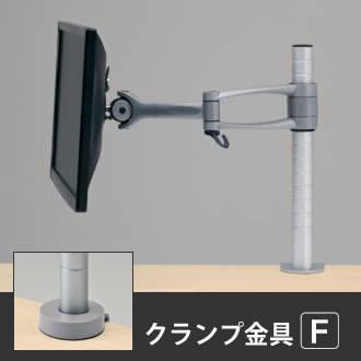 Wishbone ディスプレイアーム 2アーム トップマウント クランプタイプ 金具F シルバー
