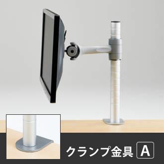 Wishbone ディスプレイアーム 1アーム クランプタイプ 金具A スキップシルバー