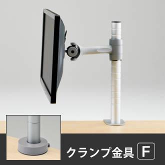 Wishbone ディスプレイアーム 1アーム トップマウント クランプタイプ 金具F シルバー