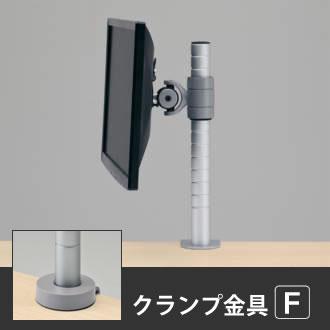 Wishbone ディスプレイアーム ノーアーム トップマウント クランプタイプ 金具F シルバー