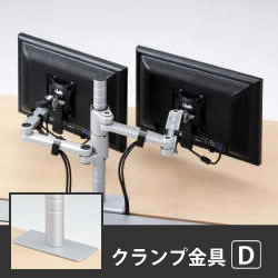 デイジーワン モニターアーム 天板クランプ金具D 2画面 スキップシルバー