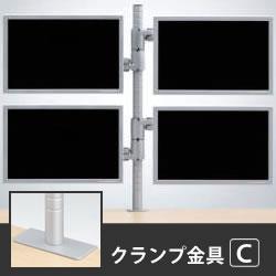 デイジーワン モニターアーム 天板クランプ金具C 4画面 スキップシルバー