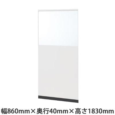 LPK スチールパーティション 上部クリア樹脂ガラス 幅900×高さ1830mm