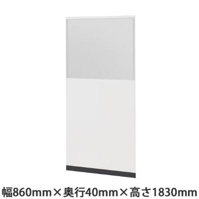 LPK スチールパーティション 上部フロスト樹脂ガラス 幅900×高さ1830mm