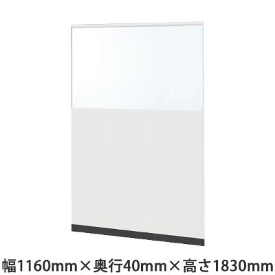 LPK スチールパーティション 上部クリア樹脂ガラス 幅1200×高さ1830mm