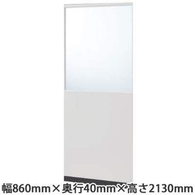 LPK スチールパーティション 上部クリア樹脂ガラス 幅900×高さ2130mm