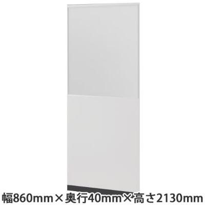 LPK スチールパーティション 上部フロスト樹脂ガラス 幅900×高さ2130mm