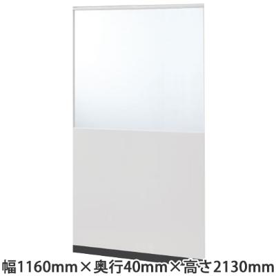 LPK スチールパーティション 上部クリア樹脂ガラス 幅1200×高さ2130mm