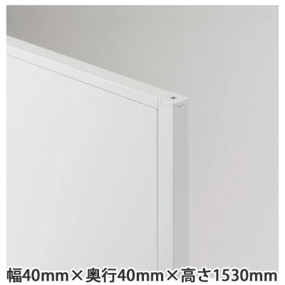 LPK 標準柱・直線連結・コーナー連結 高さ1530用