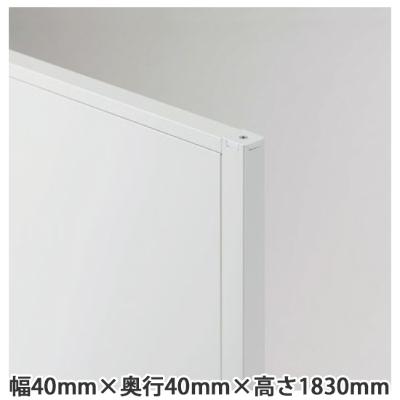 LPK 標準柱・直線連結・コーナー連結 高さ1830用