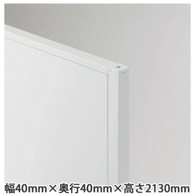 LPK 標準柱・直線連結・コーナー連結 高さ2130用