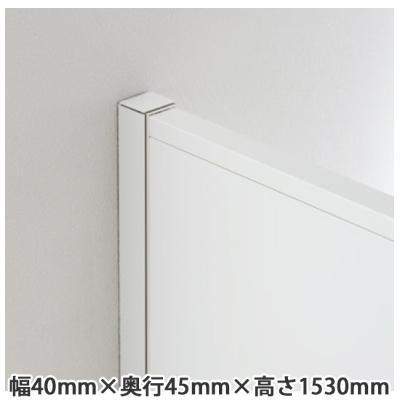LPK 壁固定用柱 高さ1530用