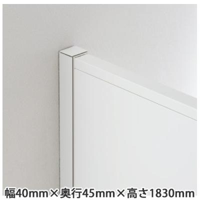 LPK 壁固定用柱 高さ1830用