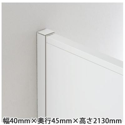 LPK 壁固定用柱 高さ2130用