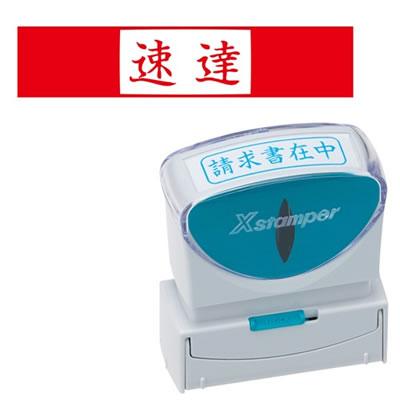 シヤチハタ X2-B-001H2 Xスタンパー ビジネス用キャップレス B型 (速達) ヨコ 赤 1個