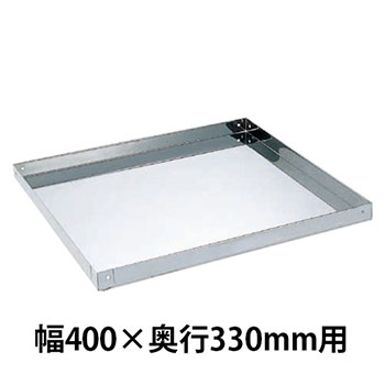 ステンレススペシャルワゴン用オプション棚板 SUS430 600×400用