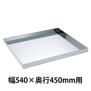 ステンレススペシャルワゴン用オプション棚板 SUS430 540×450用