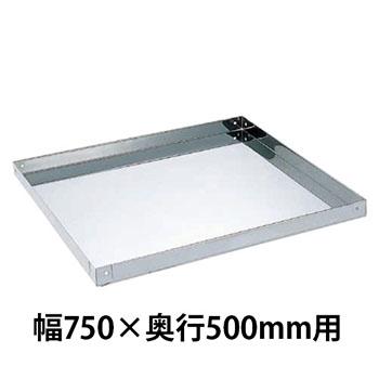 ステンレススペシャルワゴン用オプション棚板 SUS430 750×500用
