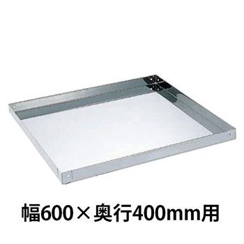 ステンレススペシャルワゴン用オプション棚板 SUS304 600×400用