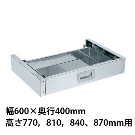 ステンレススペシャルワゴン用オプションキャビネット SUS430 600×400用