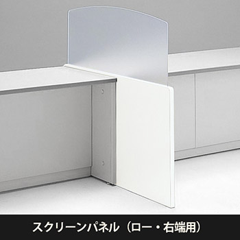 NSカウンター H700ローカウンター右端用スクリーンパネル ホワイト