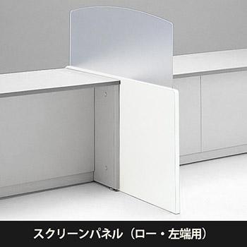 NSカウンター H700ローカウンター左端用スクリーンパネル ホワイト