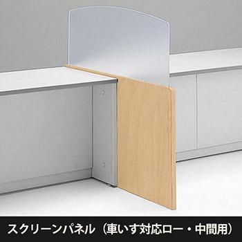 NSカウンター 車椅子対応ローカウンター中間用スクリーンパネル ペールアルダー