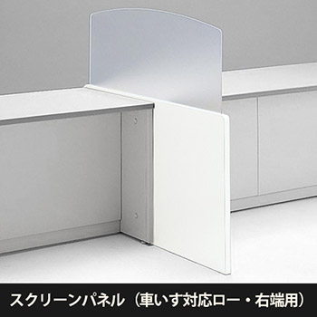 NSカウンター 車椅子対応ローカウンター右端用スクリーンパネル ホワイト