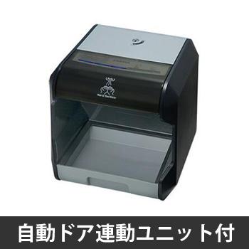 自動手指消毒器 自動ドア連動機能付 41038