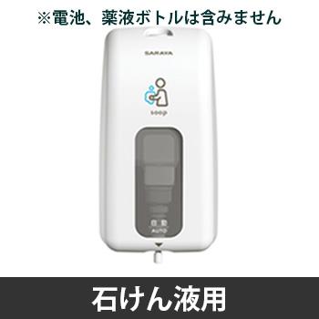 ノータッチ式ディスペンサー 石けん液用 41932