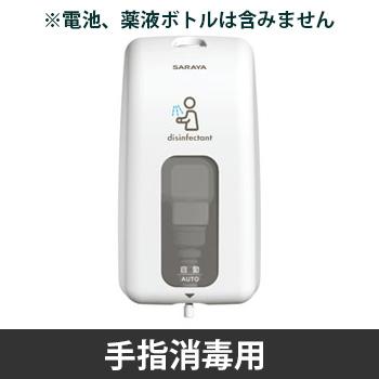 ノータッチ式ディスペンサー 消毒剤用 41933
