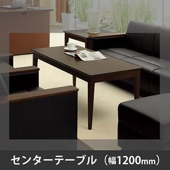 ZRE170応接センターテーブル 幅1200 ダークブラウン